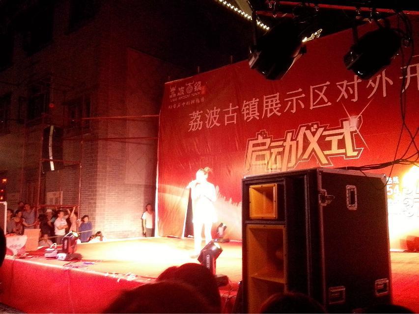 荔波古镇展示区启动仪式